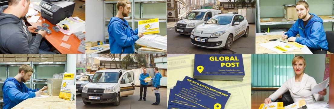 Служба доставки GLobalPost
